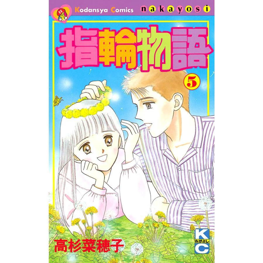 指輪物語 (5) 電子書籍版 / 高杉菜穂子|ebookjapan
