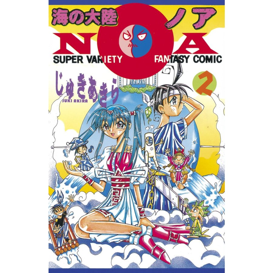 海の大陸NOA (2) 電子書籍版 / じゅきあきら ebookjapan