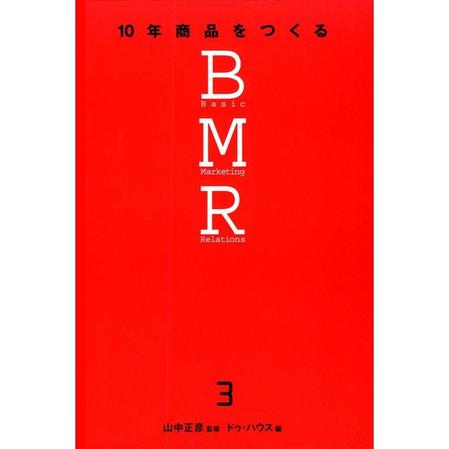 10年商品をつくるBMR3 電子書籍版 / 山中正彦監修 ドゥ・ハウス/喜山荘一編著|ebookjapan