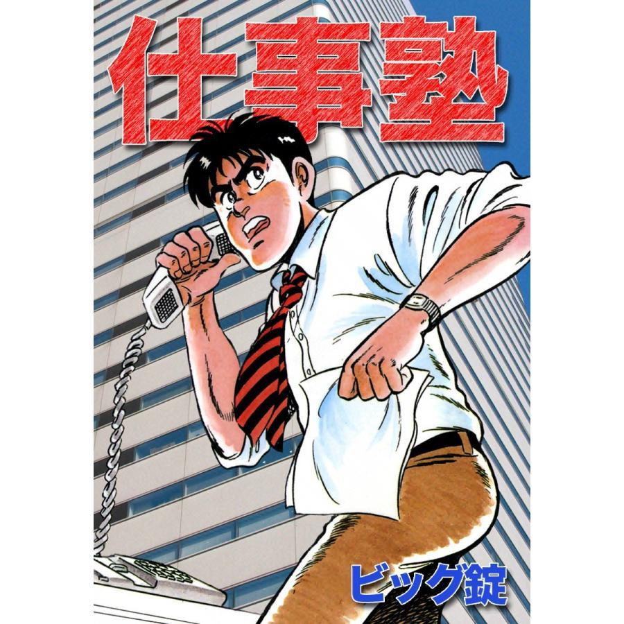 【初回50%OFFクーポン】仕事塾 電子書籍版 / ビッグ錠 ebookjapan