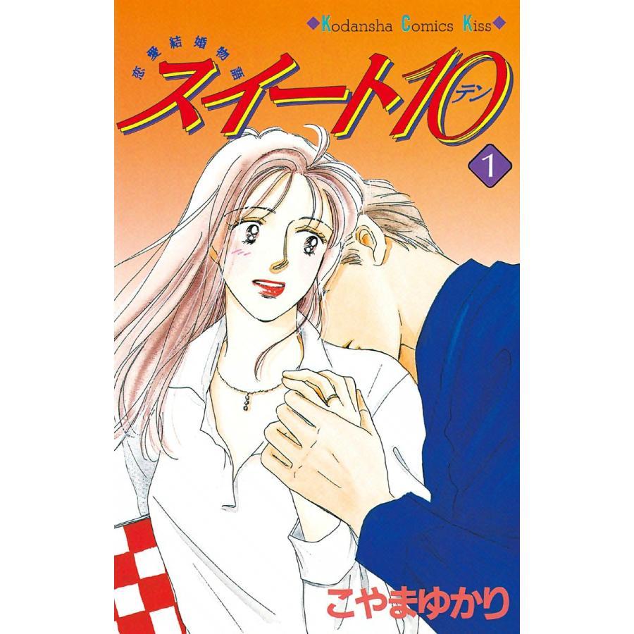 スイート10 (1) 電子書籍版 / こやまゆかり ebookjapan