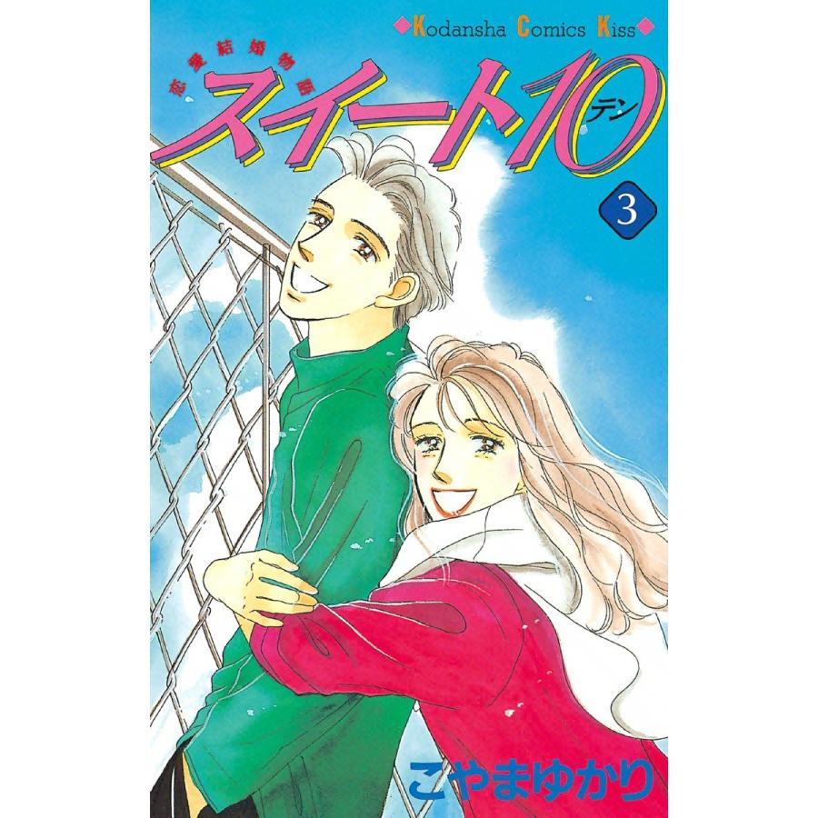スイート10 (3) 電子書籍版 / こやまゆかり|ebookjapan