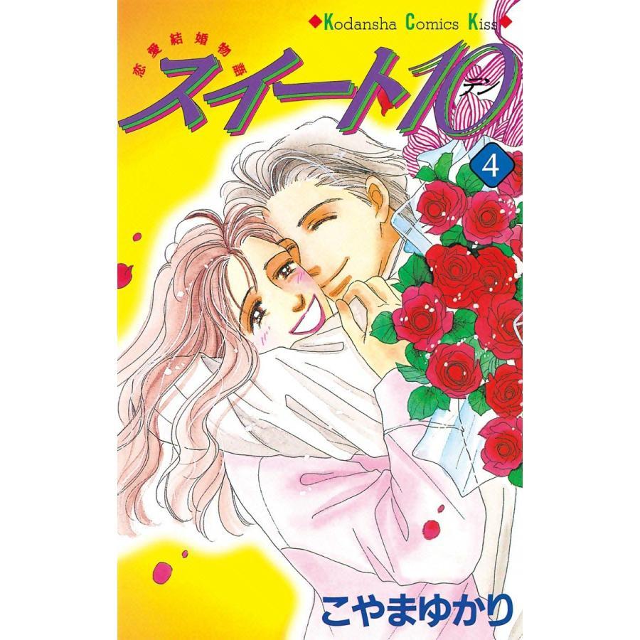 スイート10 (4) 電子書籍版 / こやまゆかり ebookjapan
