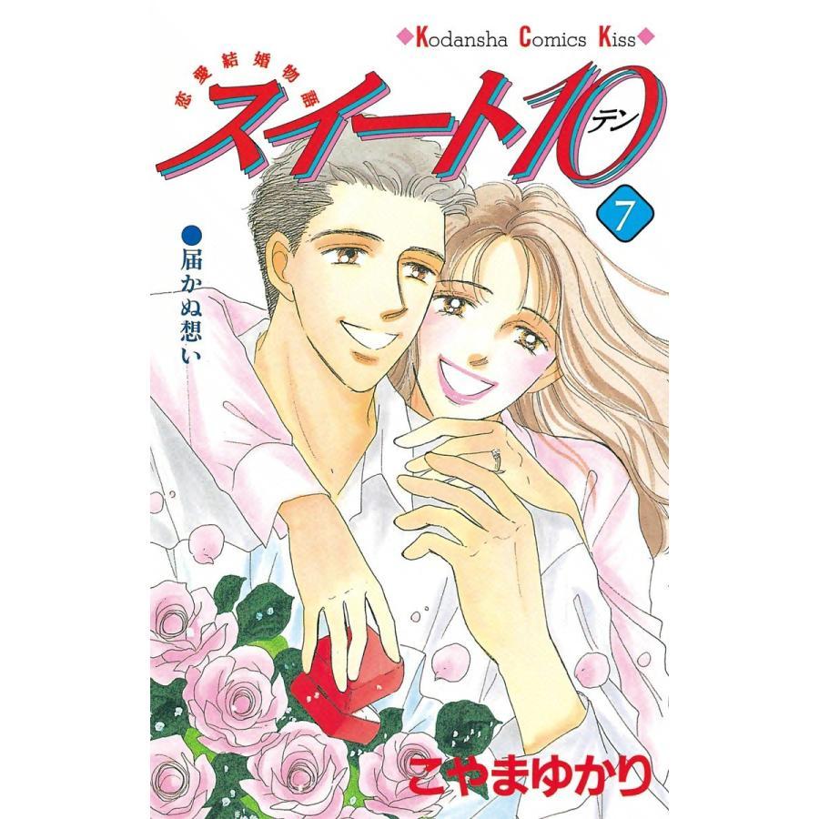 スイート10 (7) 電子書籍版 / こやまゆかり ebookjapan