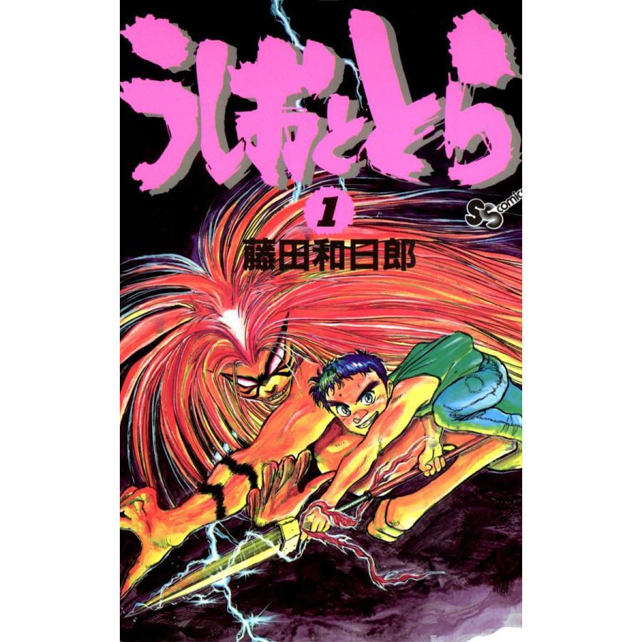 うしおととら (1) 電子書籍版 / 藤田和日郎|ebookjapan