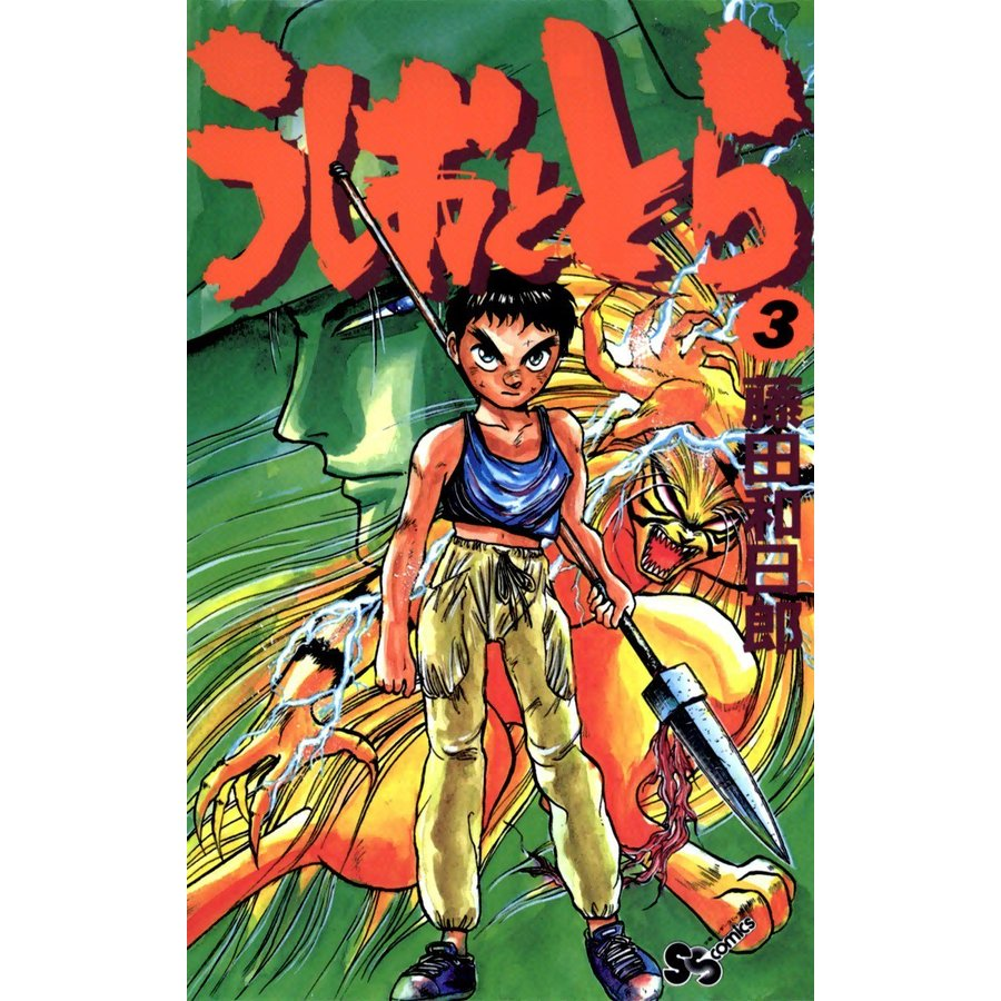うしおととら (3) 電子書籍版 / 藤田和日郎 ebookjapan