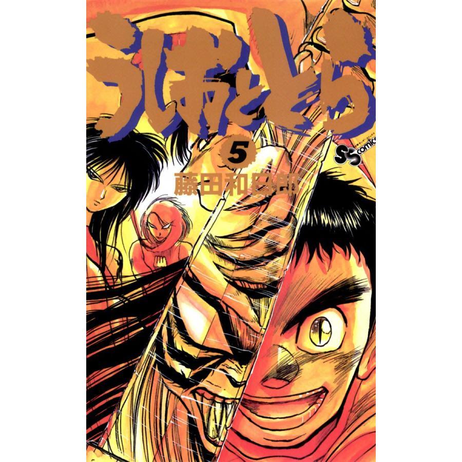 うしおととら (5) 電子書籍版 / 藤田和日郎|ebookjapan