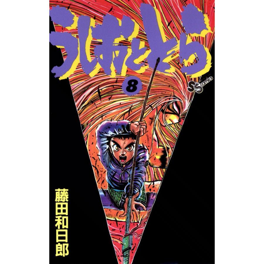 うしおととら (8) 電子書籍版 / 藤田和日郎 ebookjapan