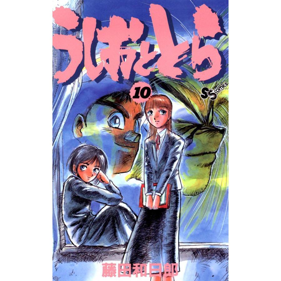 うしおととら (10) 電子書籍版 / 藤田和日郎|ebookjapan