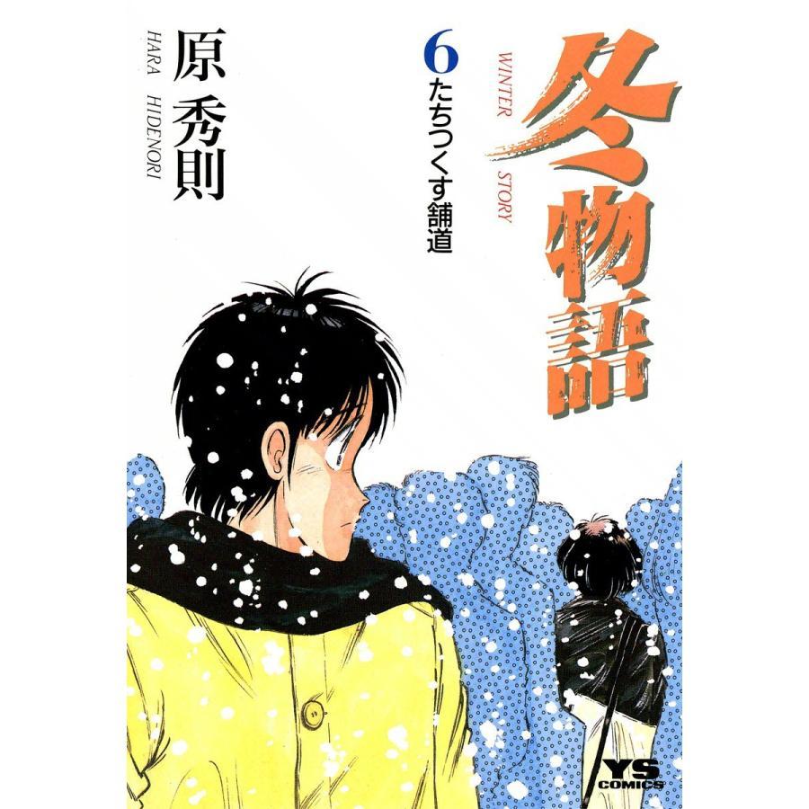 冬物語 (6) 電子書籍版 / 原秀則|ebookjapan