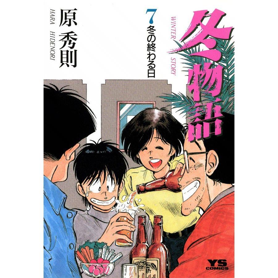 冬物語 (7) 電子書籍版 / 原秀則|ebookjapan