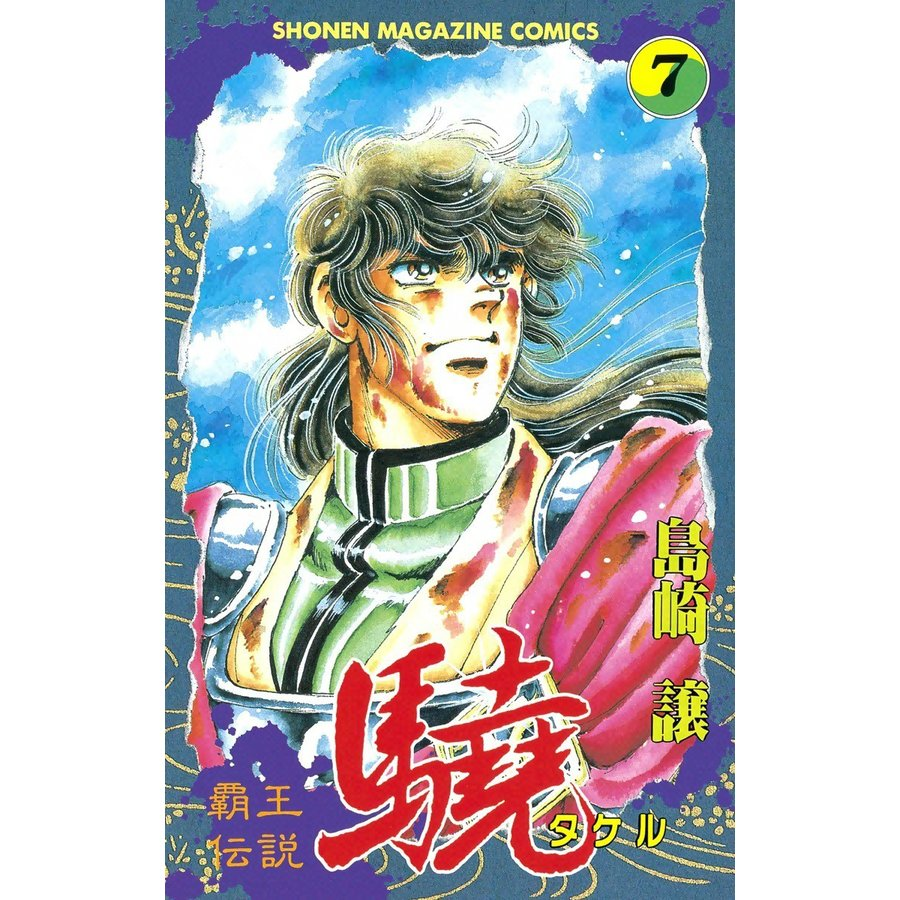 【初回50%OFFクーポン】覇王伝説 驍 (7) 電子書籍版 / 島崎譲 ebookjapan