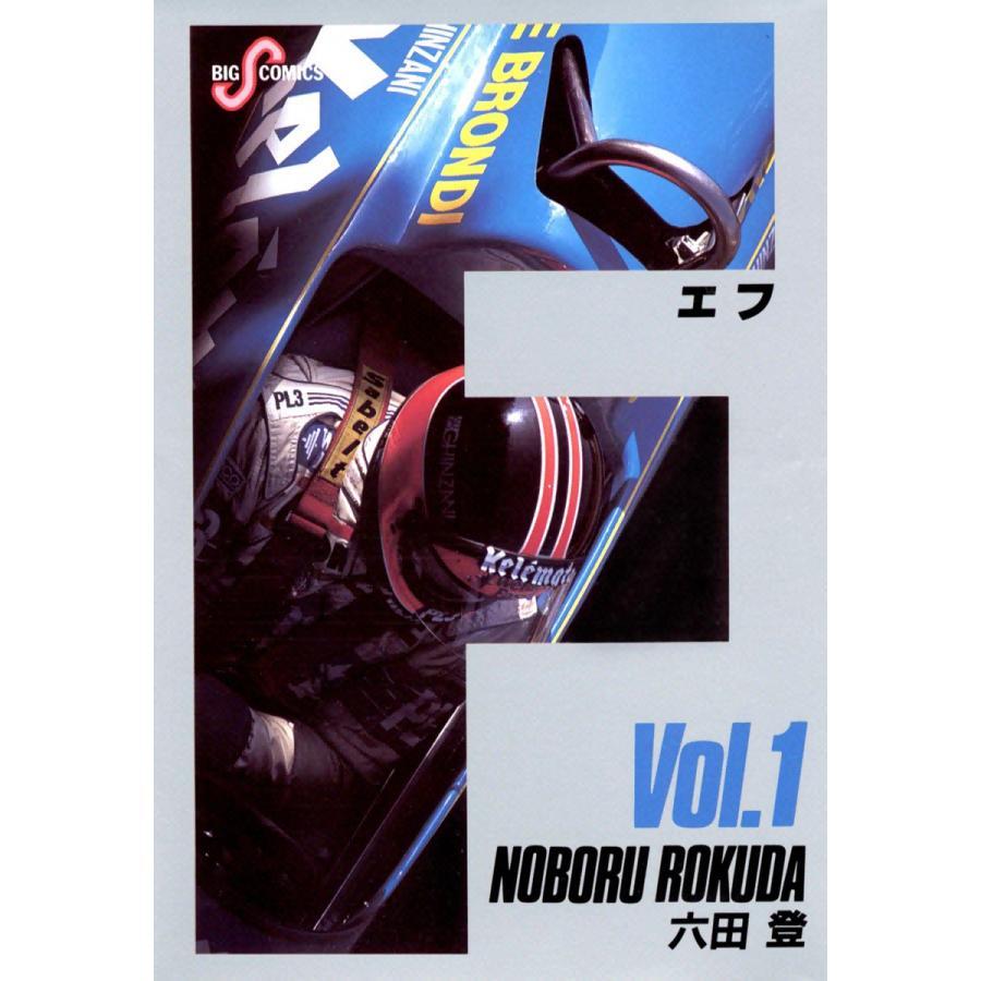 F(エフ) (1) 電子書籍版 / 六田登|ebookjapan