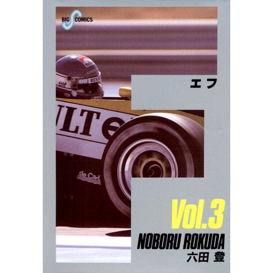 F(エフ) (3) 電子書籍版 / 六田登|ebookjapan