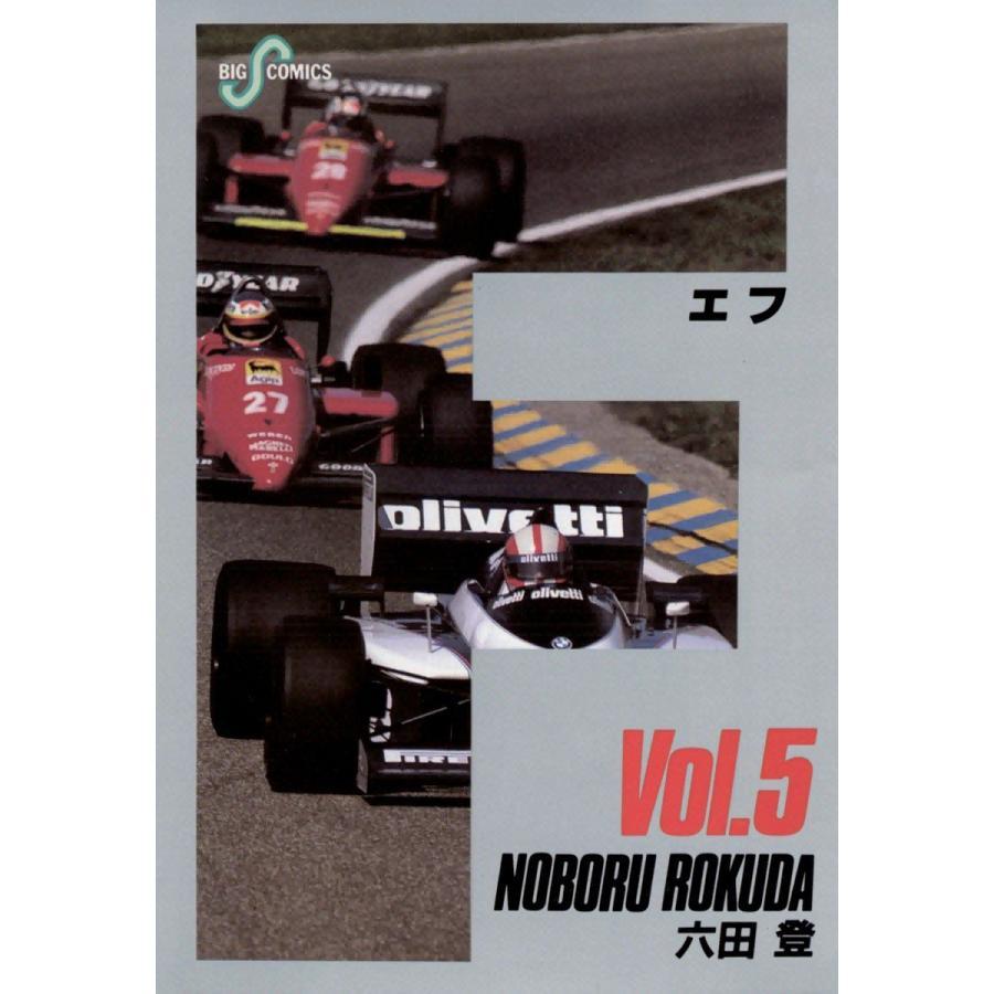 F(エフ) (5) 電子書籍版 / 六田登|ebookjapan