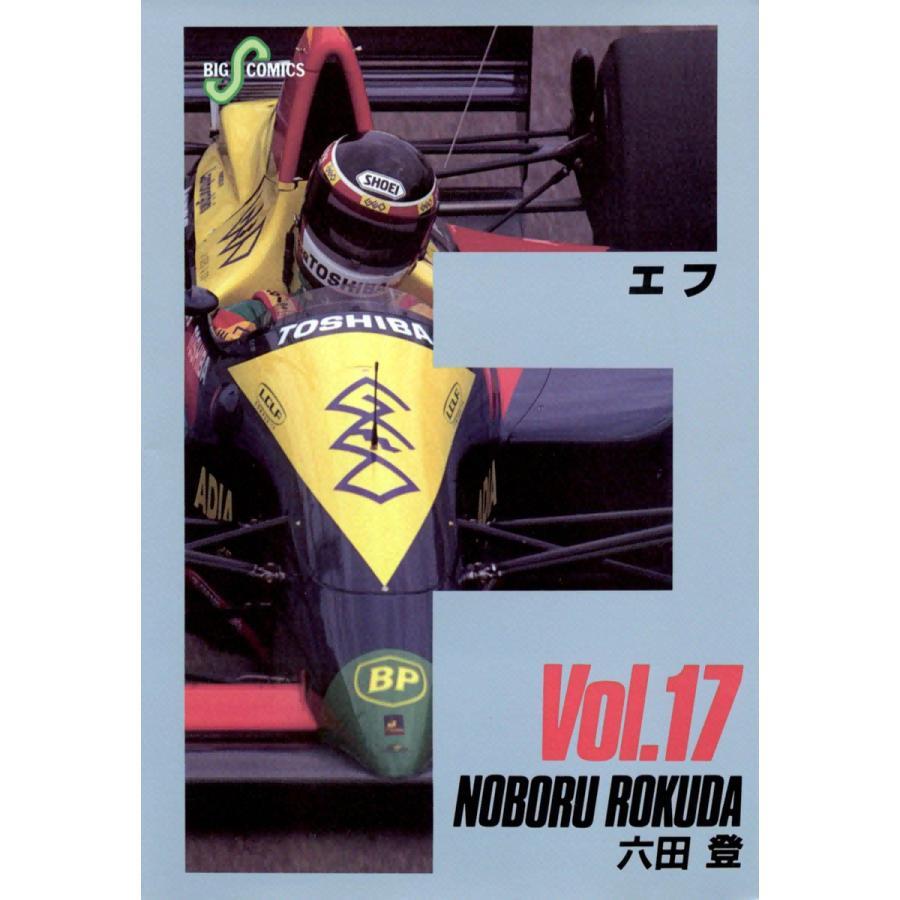 F(エフ) (17) 電子書籍版 / 六田登|ebookjapan