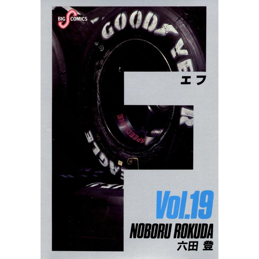 F(エフ) (19) 電子書籍版 / 六田登|ebookjapan