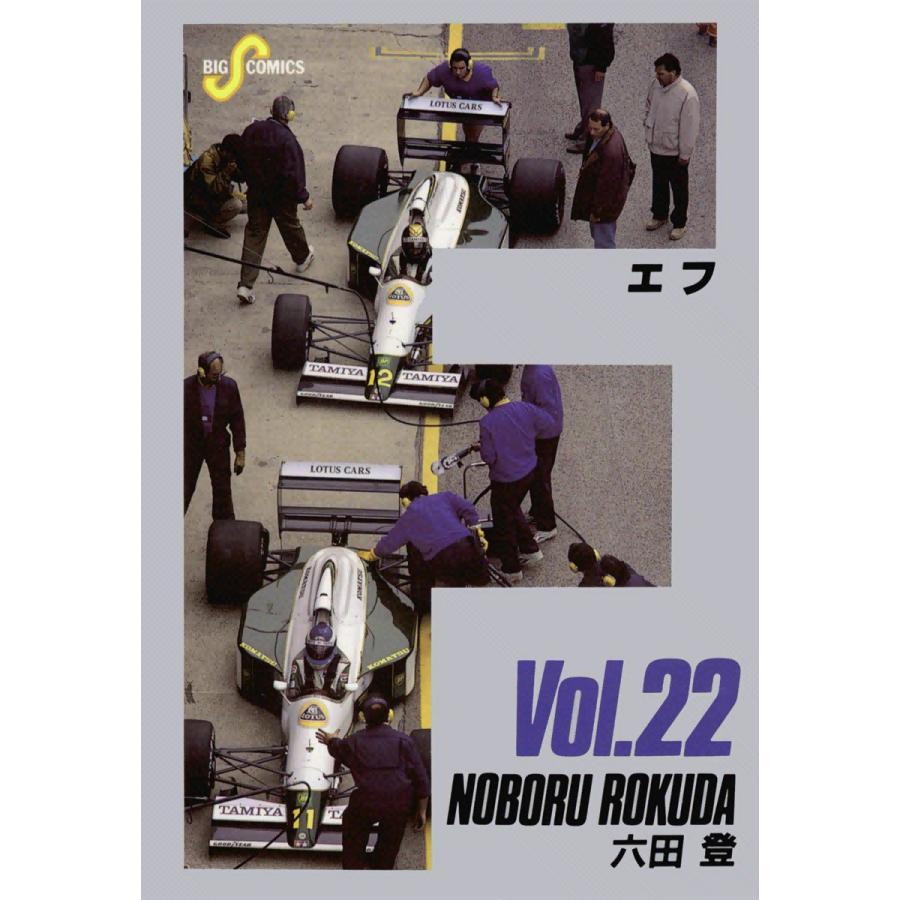 F(エフ) (22) 電子書籍版 / 六田登|ebookjapan