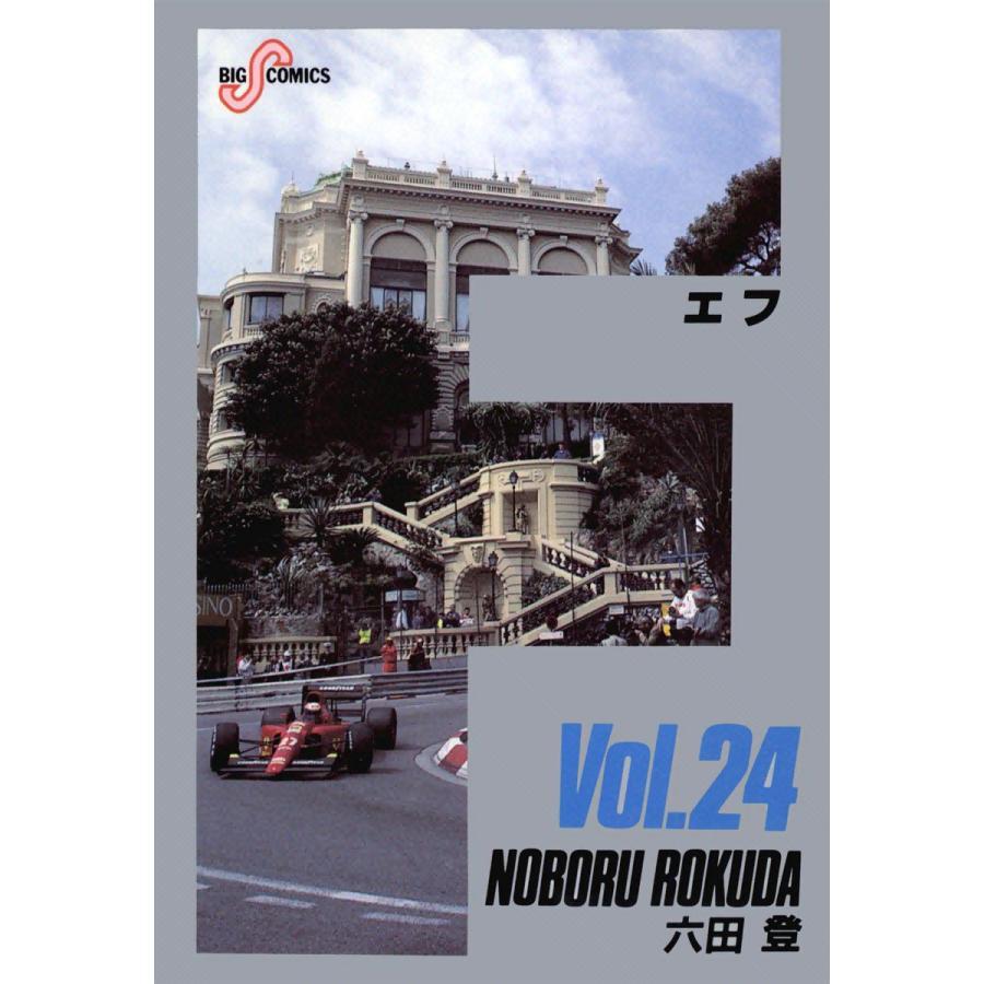 F(エフ) (24) 電子書籍版 / 六田登 ebookjapan