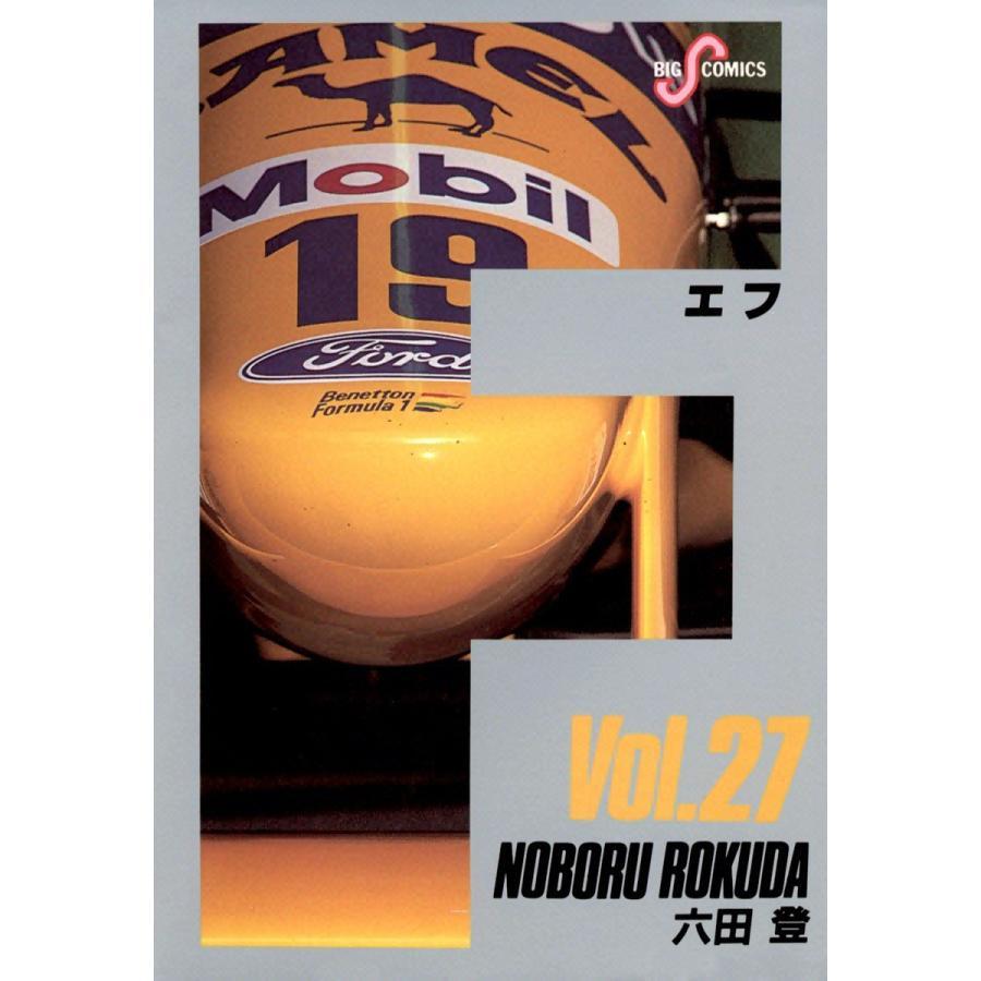 F(エフ) (27) 電子書籍版 / 六田登|ebookjapan
