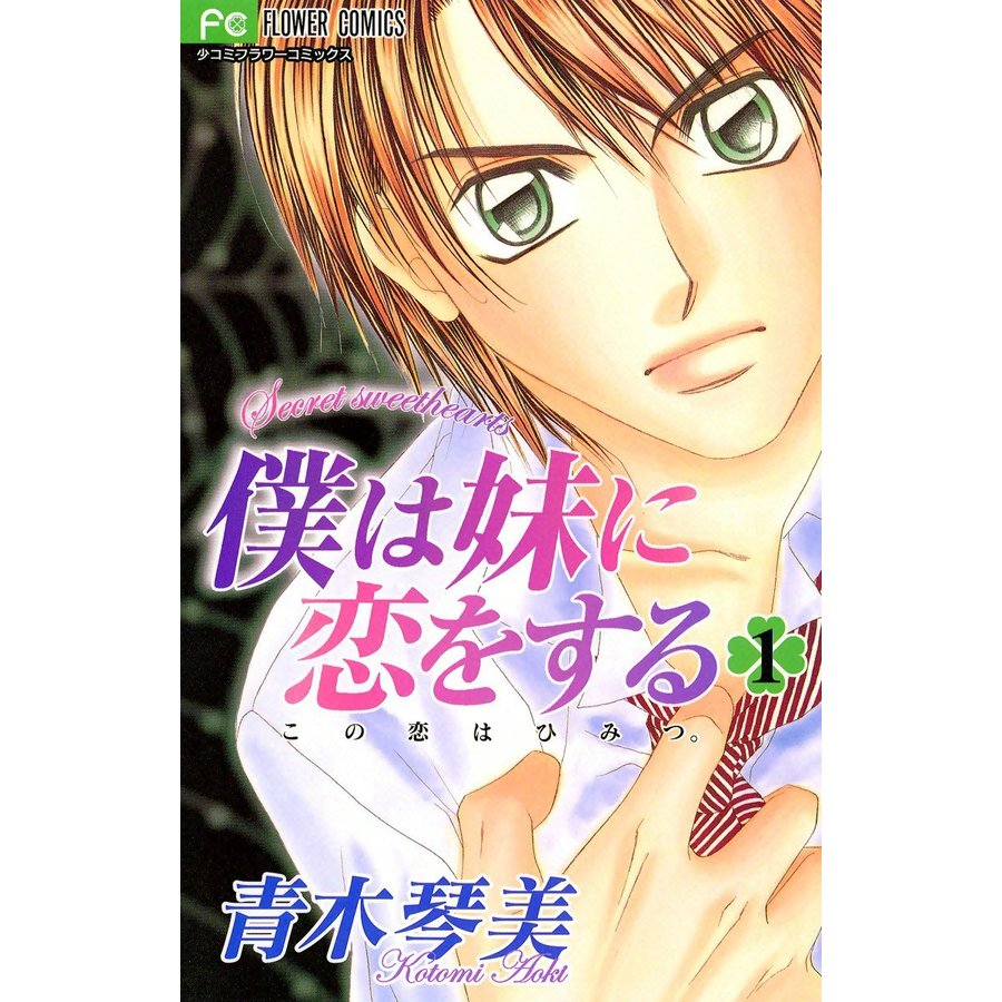 僕は妹に恋をする (1) 電子書籍版 / 青木琴美 ebookjapan