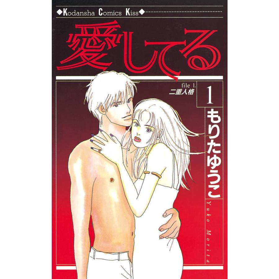 【初回50%OFFクーポン】愛してる (1) 電子書籍版 / もりたゆうこ|ebookjapan
