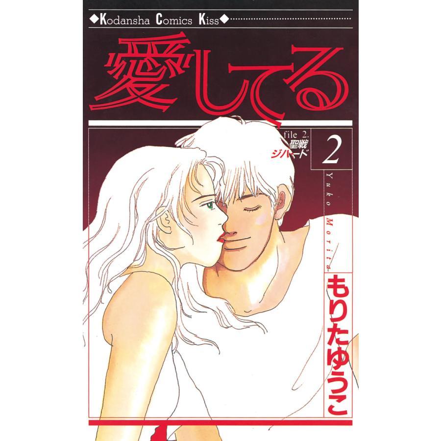 【初回50%OFFクーポン】愛してる (2) 電子書籍版 / もりたゆうこ ebookjapan