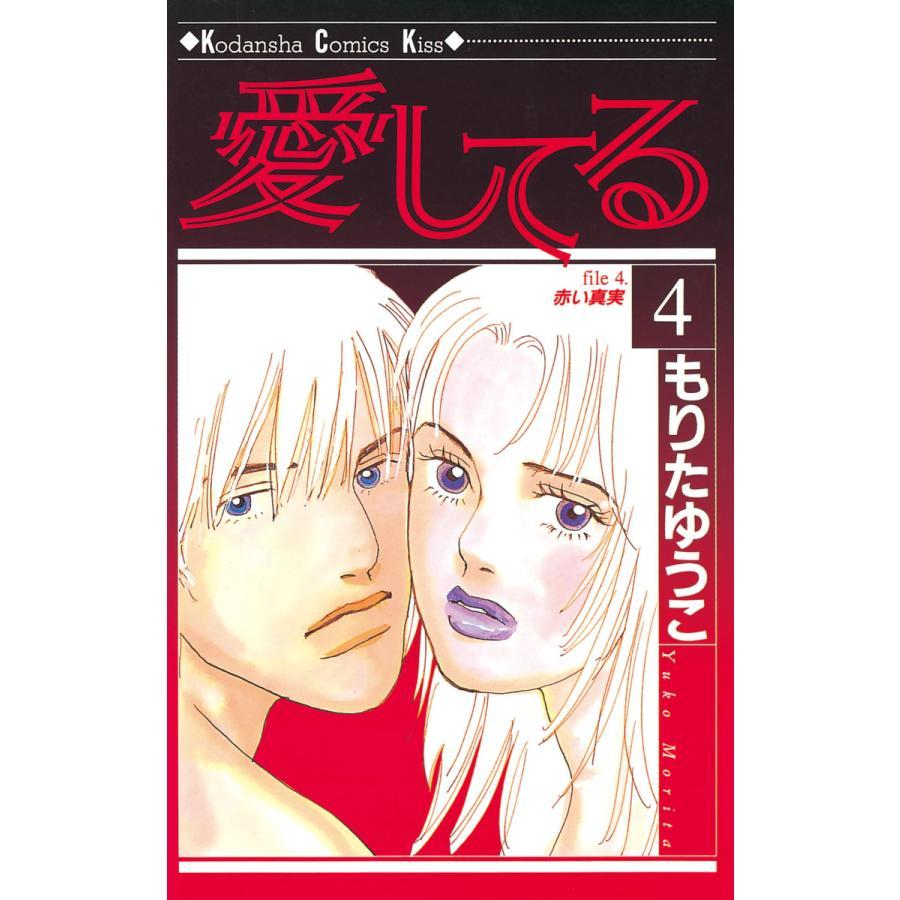 【初回50%OFFクーポン】愛してる (4) 電子書籍版 / もりたゆうこ ebookjapan