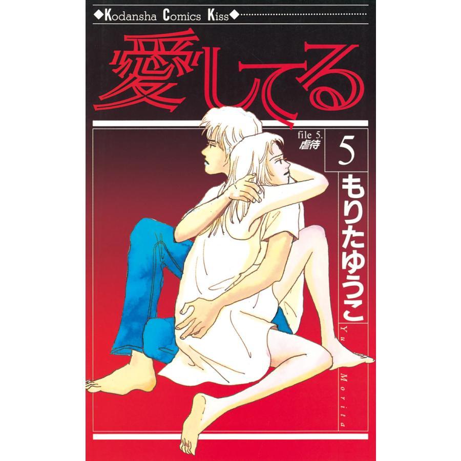 【初回50%OFFクーポン】愛してる (5) 電子書籍版 / もりたゆうこ ebookjapan