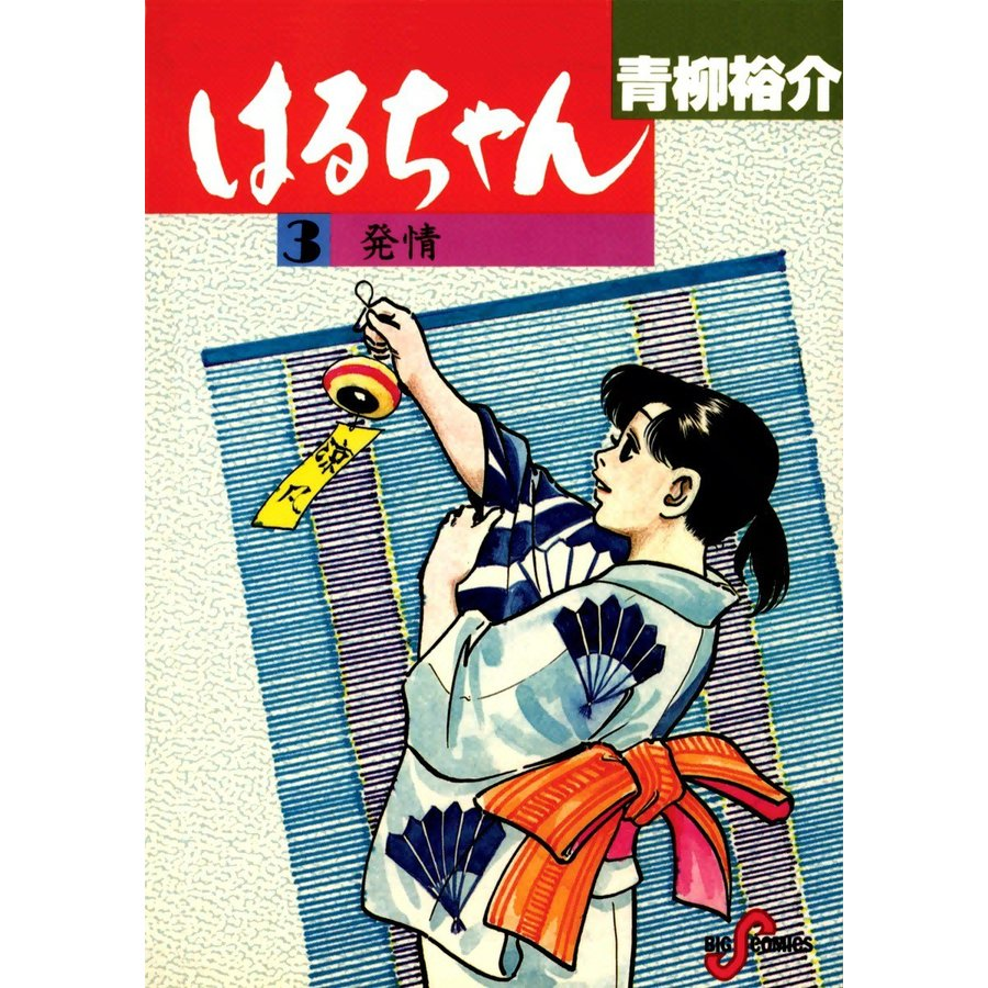 はるちゃん (3) 電子書籍版 / 青柳裕介 ebookjapan