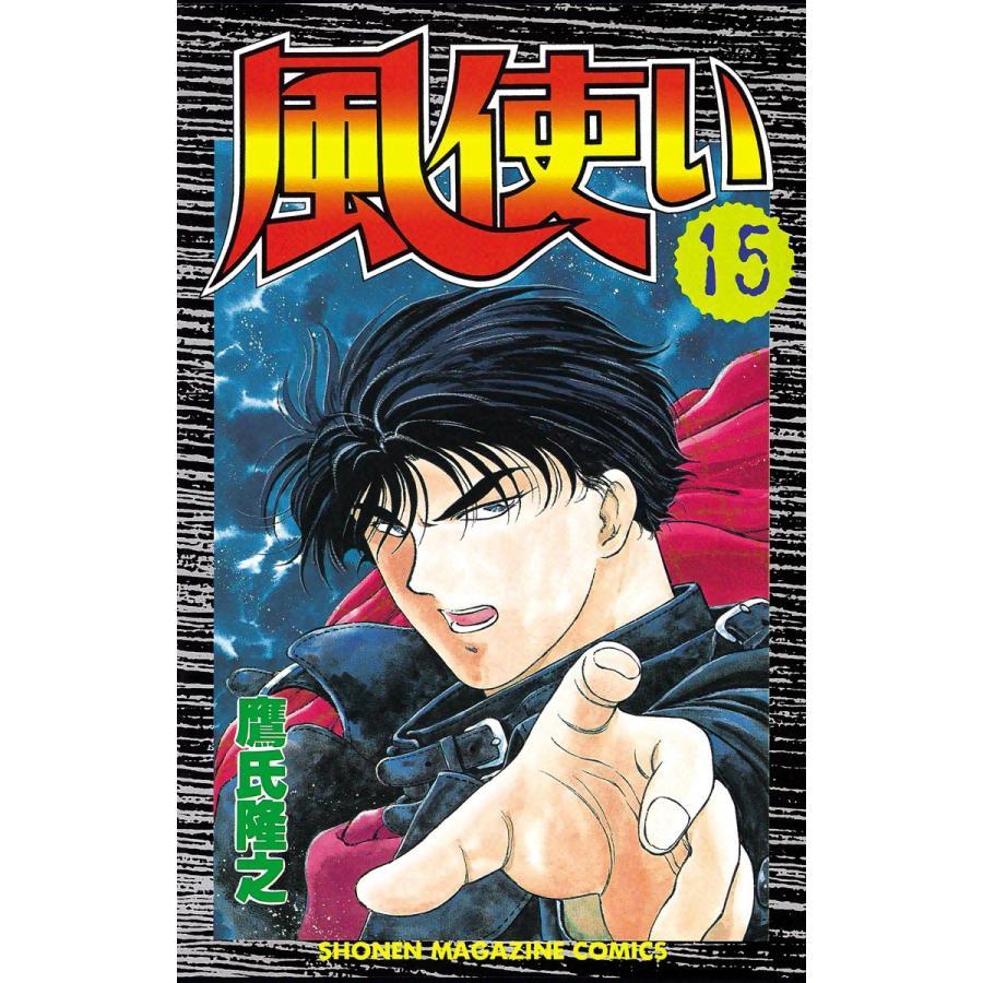 風使い (15) 電子書籍版 / 鷹氏隆之 ebookjapan