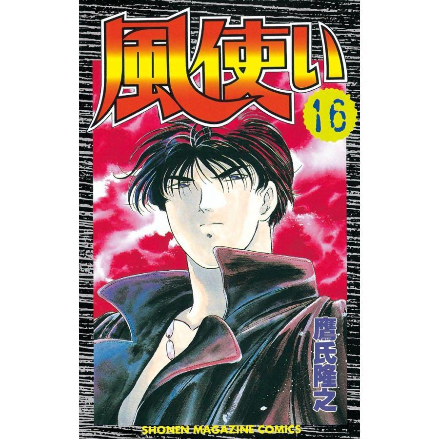 風使い (16) 電子書籍版 / 鷹氏隆之 ebookjapan