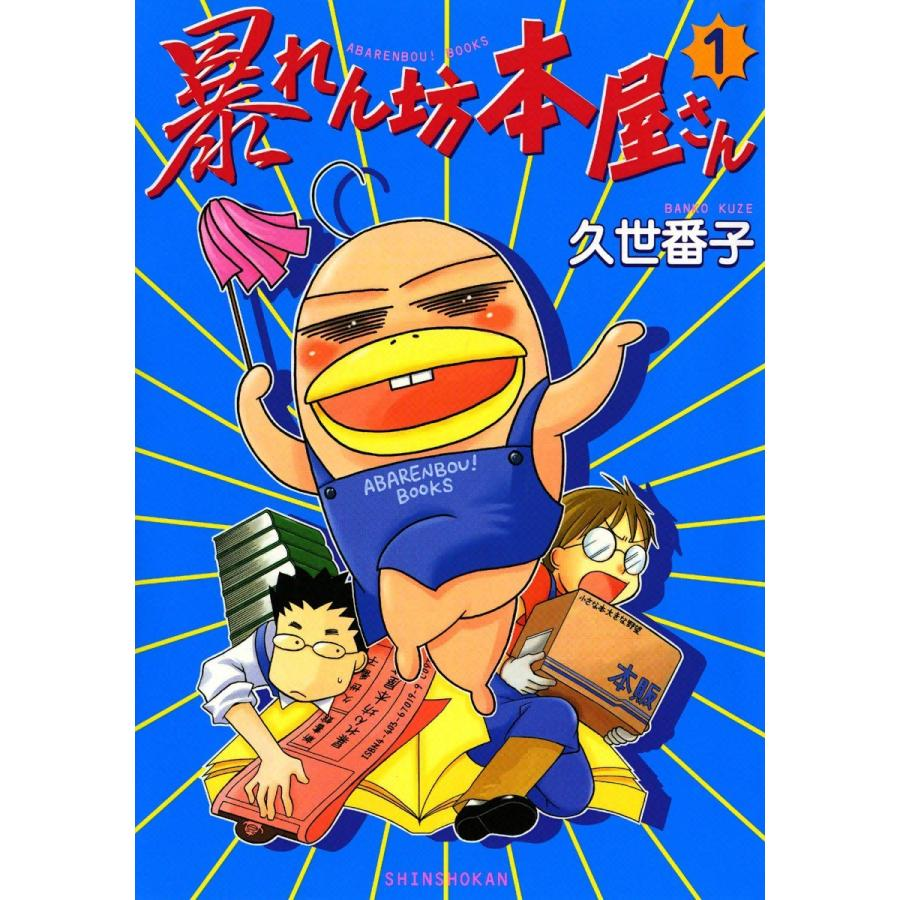 暴れん坊本屋さん (1) 電子書籍版 / 久世番子 ebookjapan