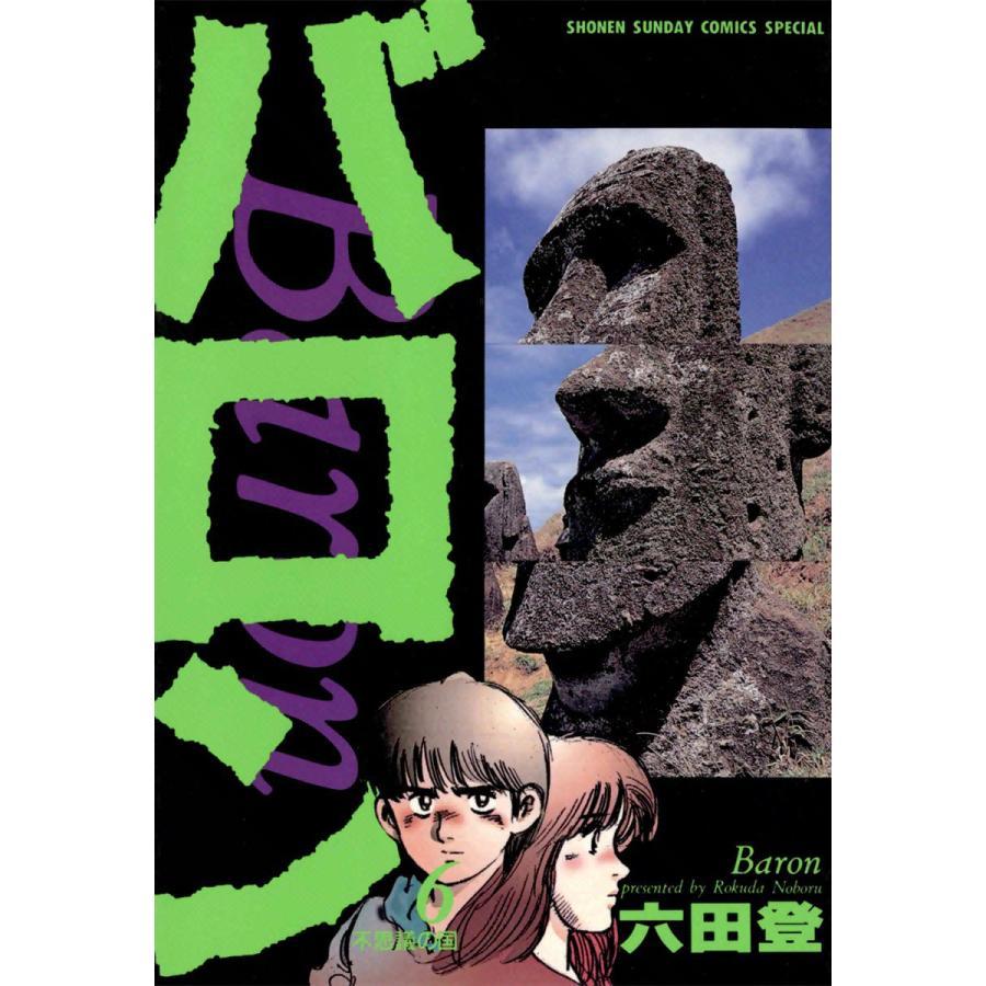 バロン (6) 電子書籍版 / 六田登|ebookjapan
