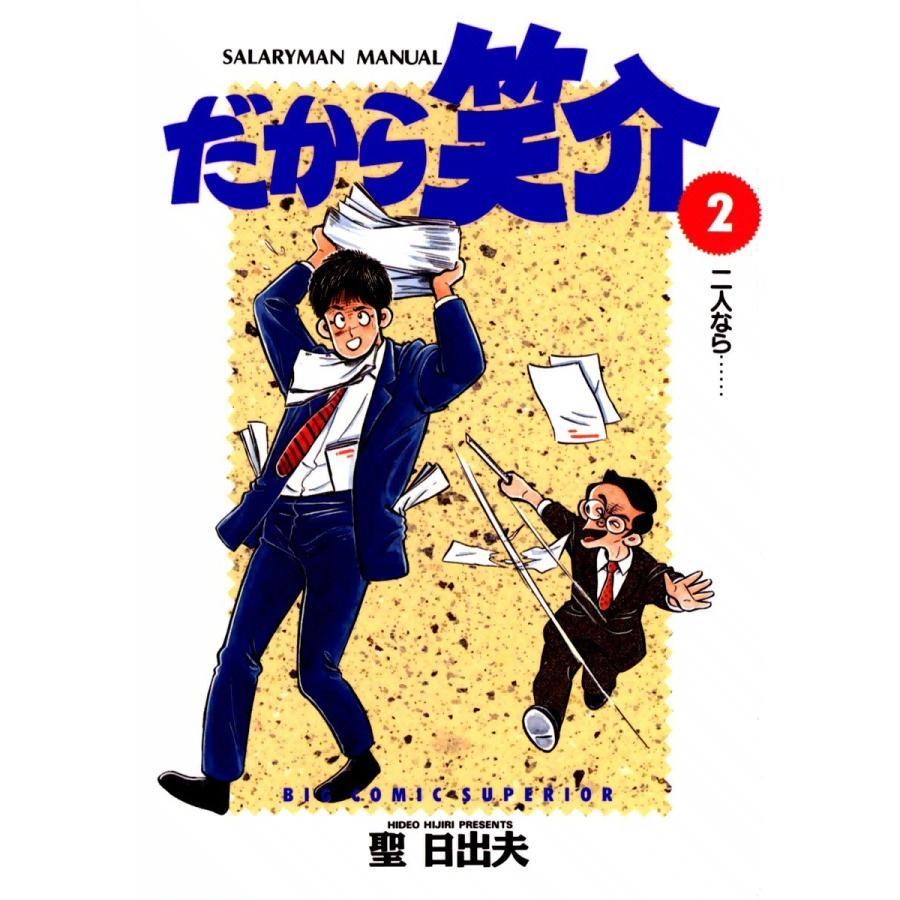 【初回50%OFFクーポン】だから笑介 (2) 電子書籍版 / 聖日出夫|ebookjapan