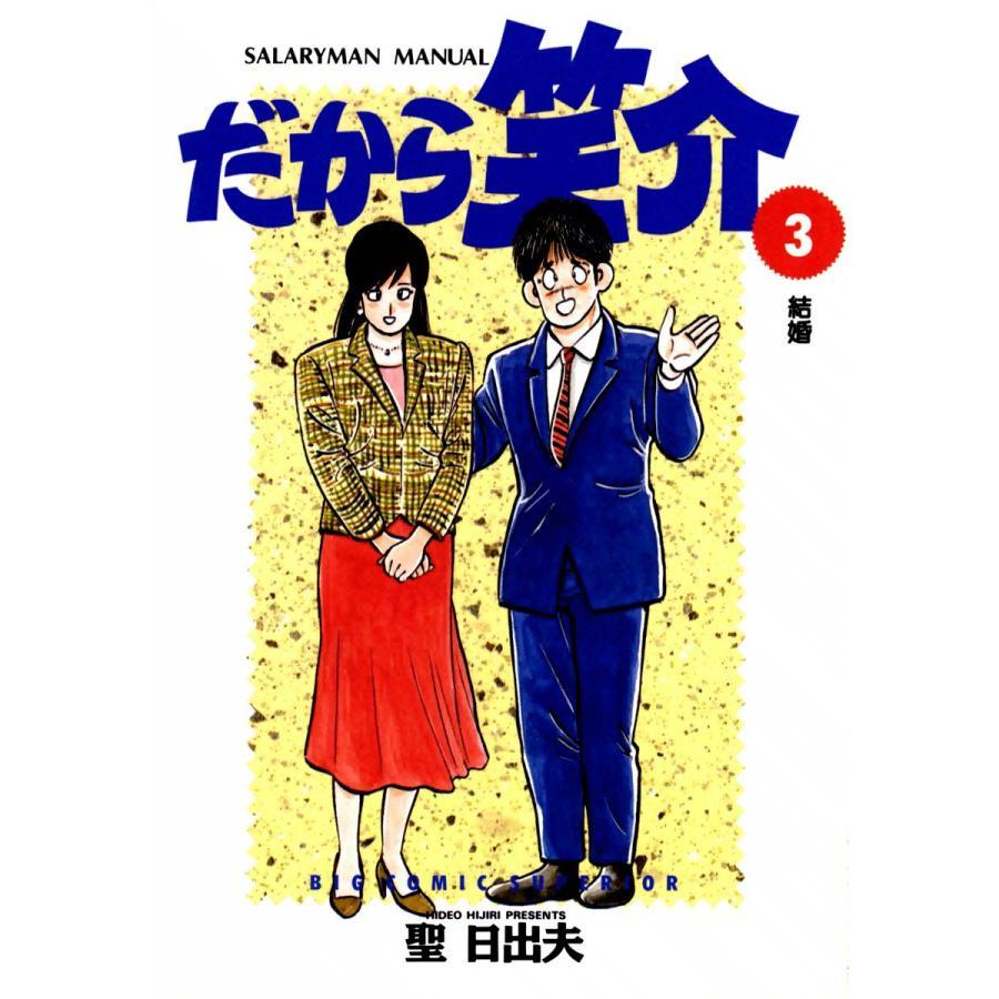 【初回50%OFFクーポン】だから笑介 (3) 電子書籍版 / 聖日出夫 ebookjapan