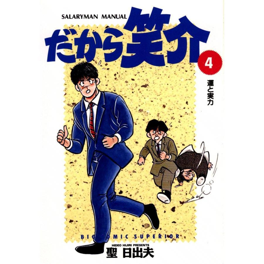 【初回50%OFFクーポン】だから笑介 (4) 電子書籍版 / 聖日出夫|ebookjapan