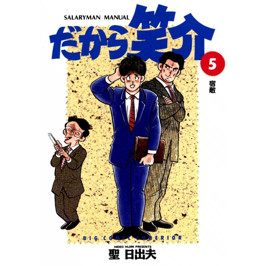 だから笑介 (5) 電子書籍版 / 聖日出夫 ebookjapan