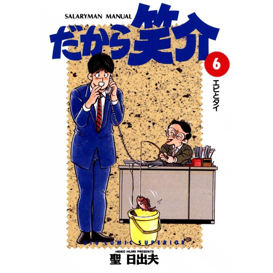 【初回50%OFFクーポン】だから笑介 (6) 電子書籍版 / 聖日出夫 ebookjapan
