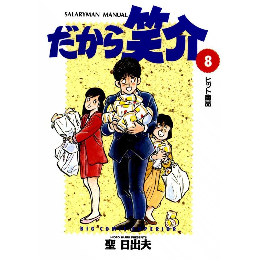 【初回50%OFFクーポン】だから笑介 (8) 電子書籍版 / 聖日出夫|ebookjapan