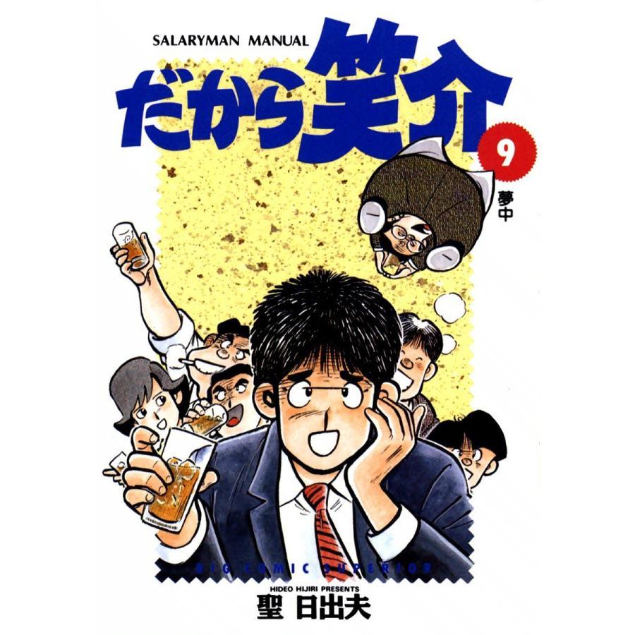 【初回50%OFFクーポン】だから笑介 (9) 電子書籍版 / 聖日出夫|ebookjapan