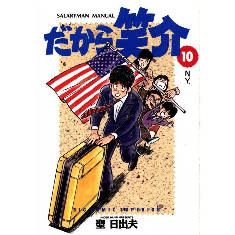 だから笑介 (10) 電子書籍版 / 聖日出夫|ebookjapan