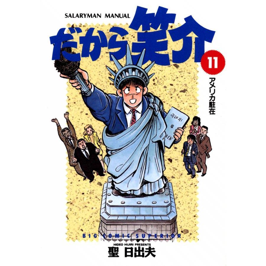 【初回50%OFFクーポン】だから笑介 (11) 電子書籍版 / 聖日出夫|ebookjapan