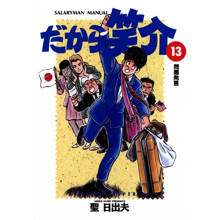 だから笑介 (13) 電子書籍版 / 聖日出夫|ebookjapan