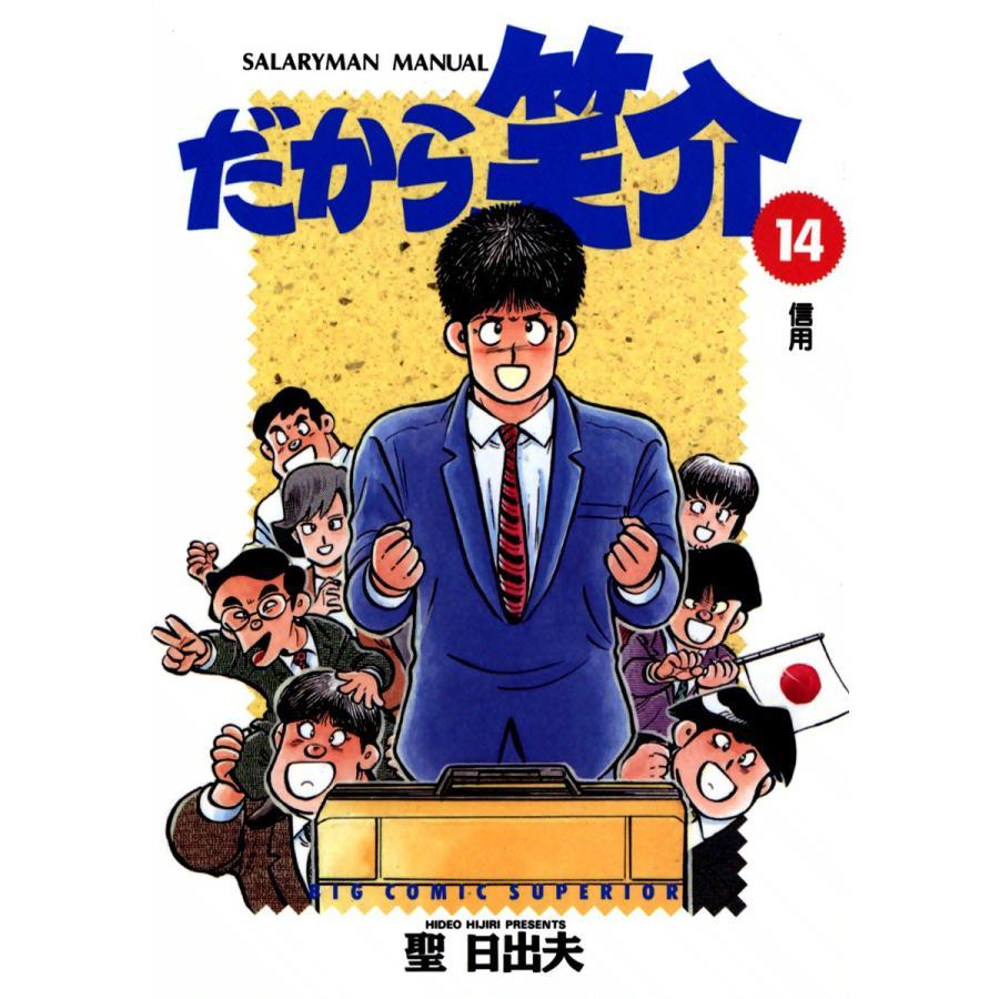 【初回50%OFFクーポン】だから笑介 (14) 電子書籍版 / 聖日出夫|ebookjapan