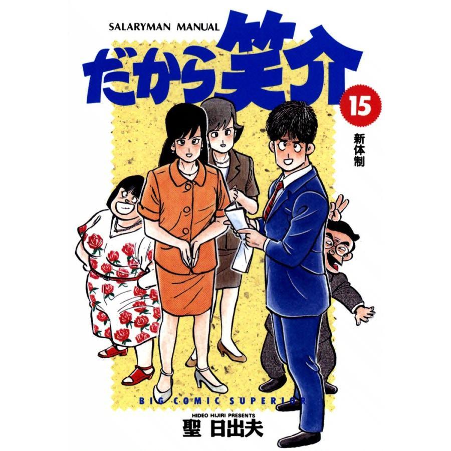 だから笑介 (15) 電子書籍版 / 聖日出夫|ebookjapan