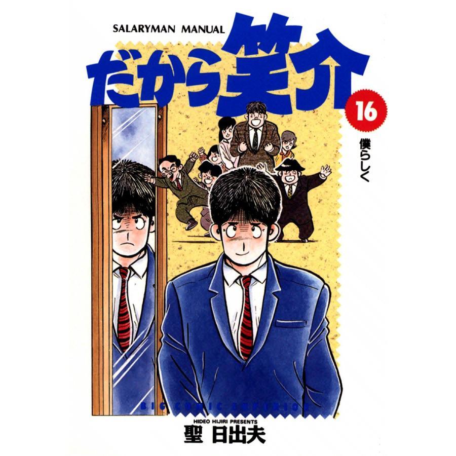 【初回50%OFFクーポン】だから笑介 (16) 電子書籍版 / 聖日出夫|ebookjapan