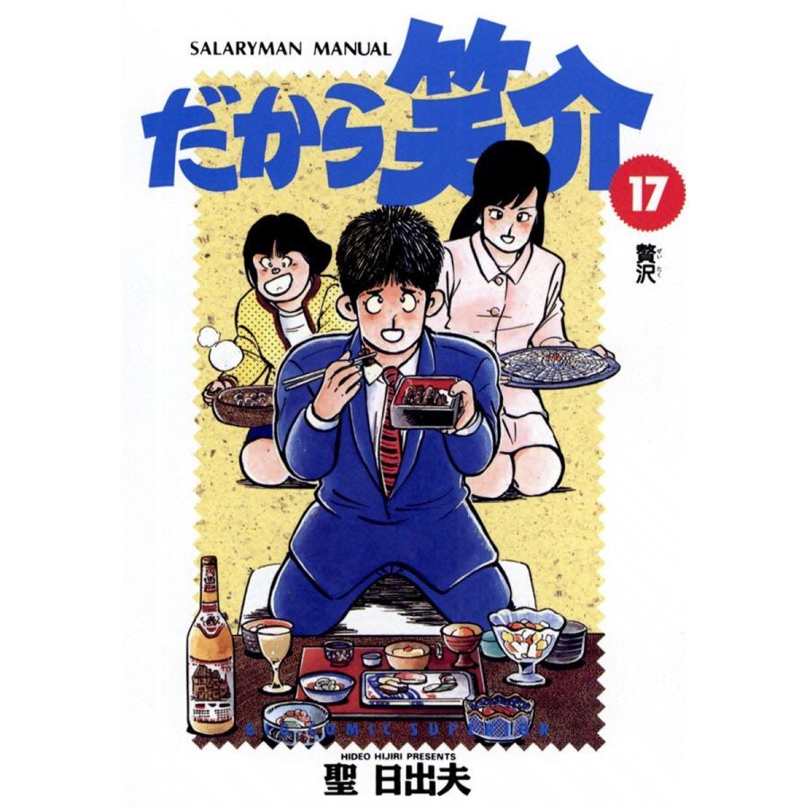 だから笑介 (17) 電子書籍版 / 聖日出夫 ebookjapan