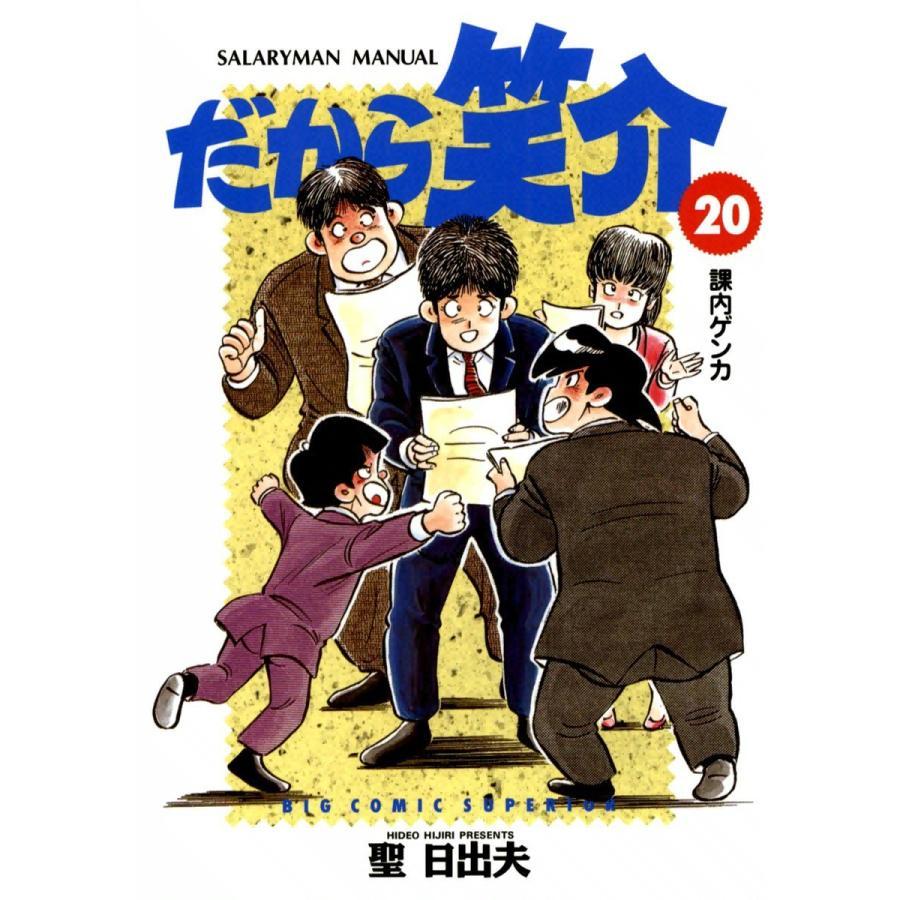 だから笑介 (20) 電子書籍版 / 聖日出夫 ebookjapan