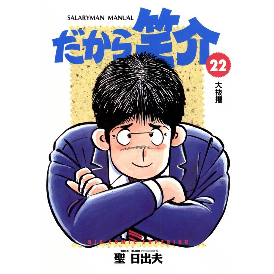 【初回50%OFFクーポン】だから笑介 (22) 電子書籍版 / 聖日出夫|ebookjapan